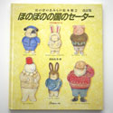 Japanese knitting book